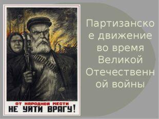 Партизанское движение во время Великой Отечественной войны