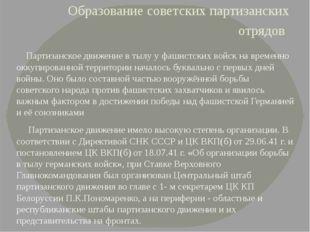 Образование советских партизанских отрядов Партизанское движение в тылу у фаш