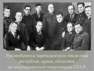 Руководители партизанского движения республик, краев, областей на оккупирова
