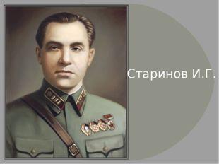 Старинов И.Г.