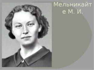 Мельникайте М. И.