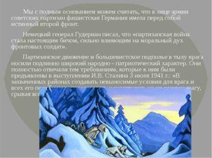 Мы с полным основанием можем считать, что в лице армии советских партизан фа