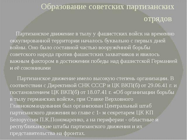 Образование советских партизанских отрядов Партизанское движение в тылу у фаш...