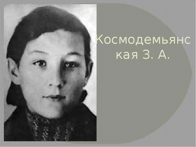 Космодемьянская З. А.