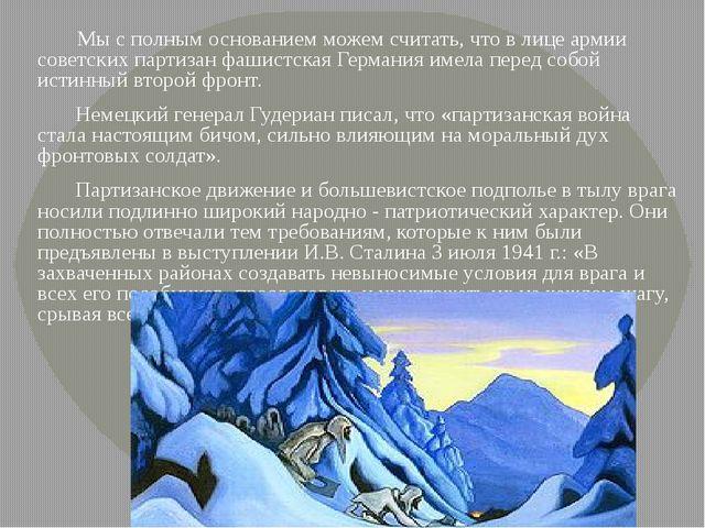 Мы с полным основанием можем считать, что в лице армии советских партизан фа...