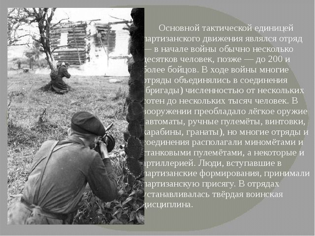 Основной тактической единицей партизанского движения являлся отряд — в начал...