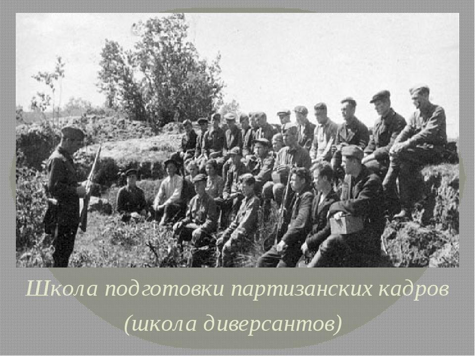 Школа подготовки партизанских кадров (школа диверсантов)