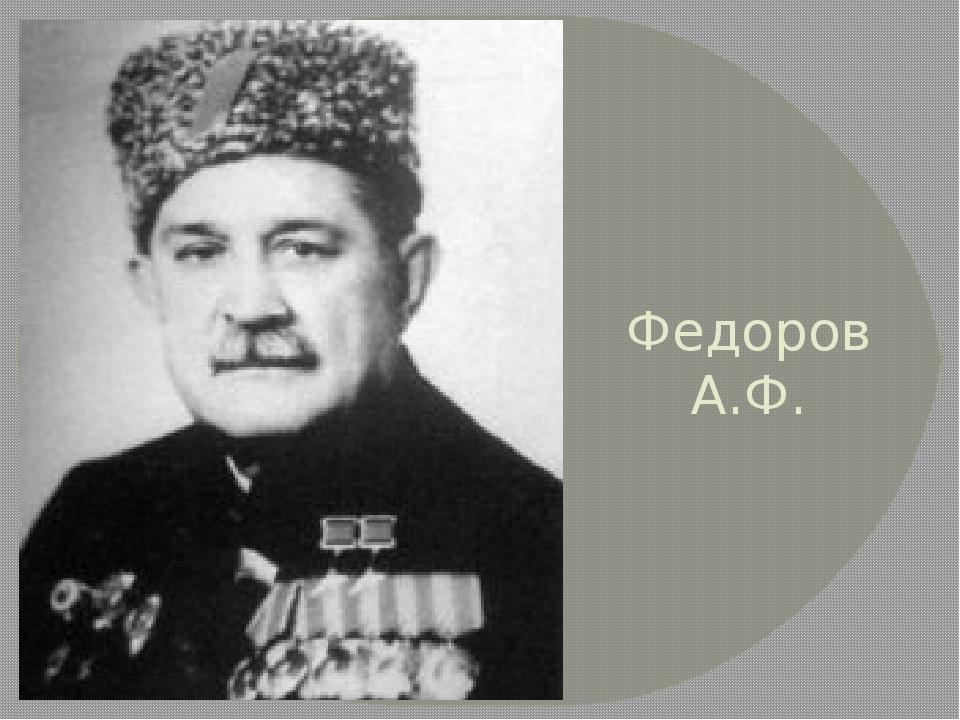 Федоров А.Ф.