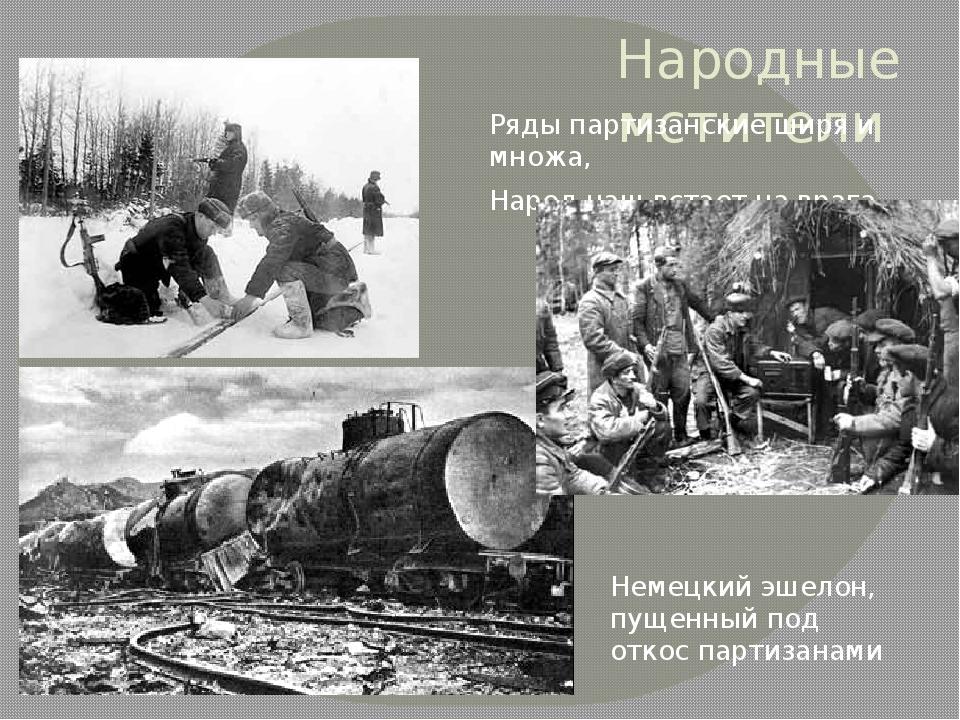 Народные мстители Ряды партизанские ширя и множа, Народ наш встает на врага....