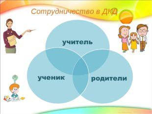 Сотрудничество в ДКД