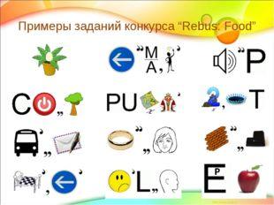 """Примеры заданий конкурса """"Rebus: Food"""""""