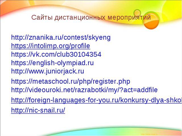 Сайты дистанционных мероприятий http://znanika.ru/contest/skyeng https://into...