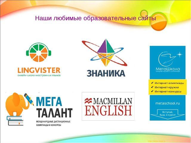Наши любимые образовательные сайты