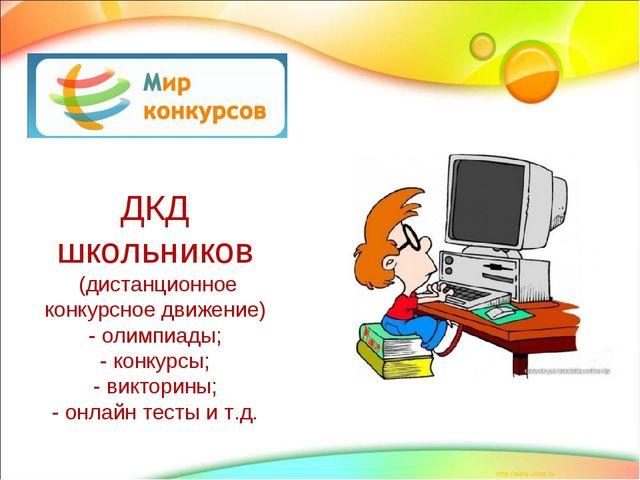 ДКД школьников (дистанционное конкурсное движение) - олимпиады; - конкурсы; -...
