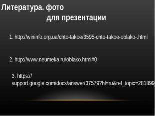 2. http://www.neumeka.ru/oblako.html#0 1. http://wininfo.org.ua/chto-takoe/35