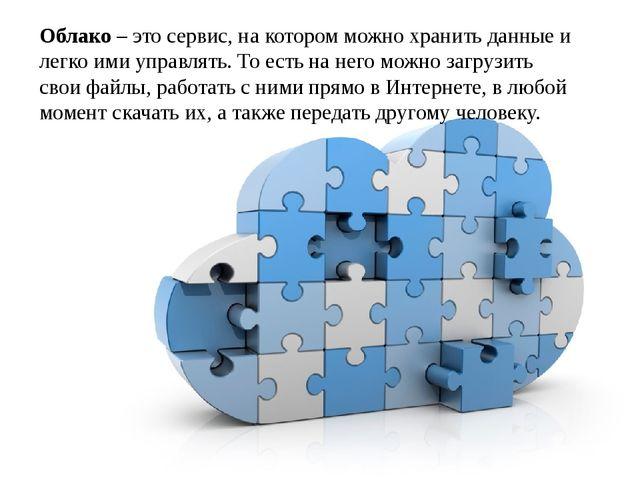 Облако– это сервис, на котором можно хранить данные и легко ими управлять. Т...