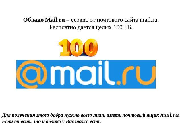 Облако Mail.ru– сервис от почтового сайта mail.ru. Бесплатно дается целых 1...