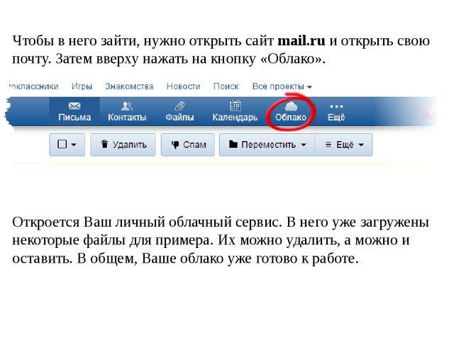 Чтобы в него зайти, нужно открыть сайтmail.ruи открыть свою почту. Затем вв...