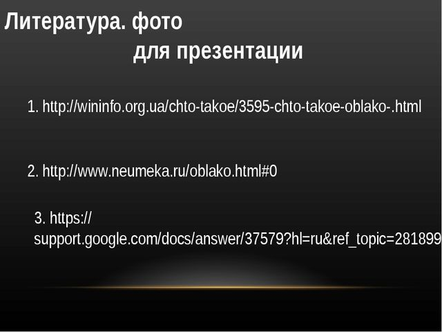 2. http://www.neumeka.ru/oblako.html#0 1. http://wininfo.org.ua/chto-takoe/35...