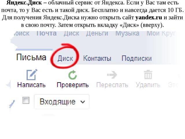 Сайты, которые бесплатно раздают облака Яндекс.Диск– облачный сервис от Янде...