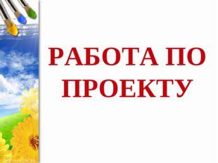 РАБОТА ПО ПРОЕКТУ ProPowerPoint.Ru