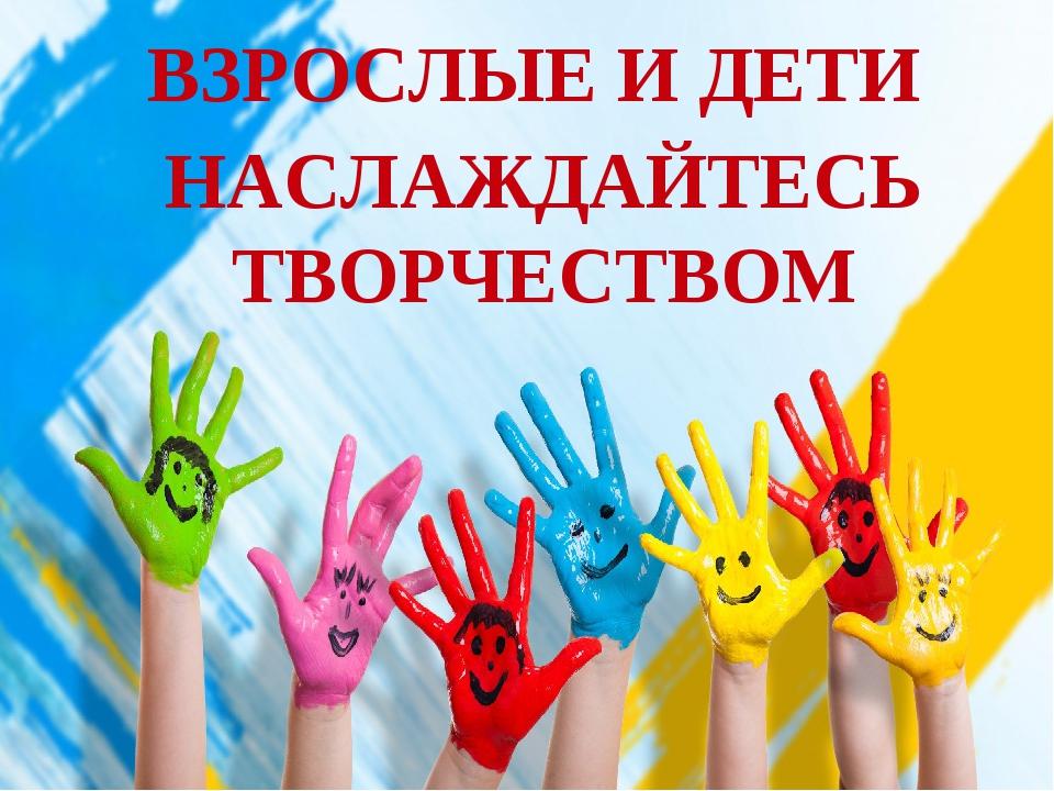 ВЗРОСЛЫЕ И ДЕТИ НАСЛАЖДАЙТЕСЬ ТВОРЧЕСТВОМ ProPowerPoint.Ru