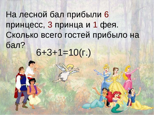 На лесной бал прибыли 6 принцесс, 3 принца и 1 фея. Сколько всего гостей приб...