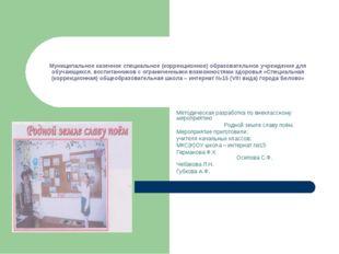 Муниципальное казенное специальное (коррекционное) образовательное учреждение