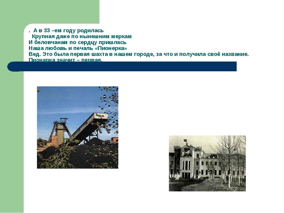. А в 33 –ем году родилась Крупная даже по нынешним меркам И беловчанам по се...