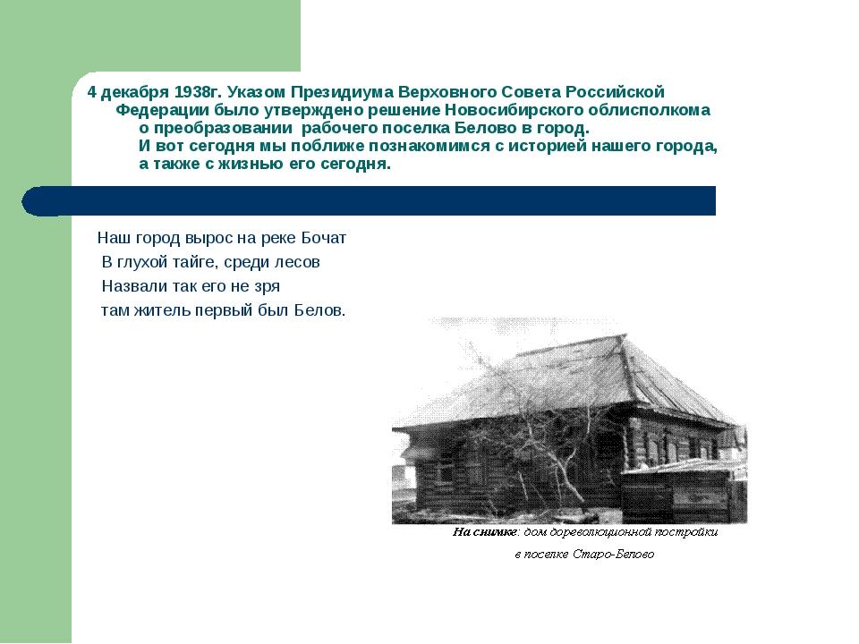 4 декабря 1938г. Указом Президиума Верховного Совета Российской Федерации был...