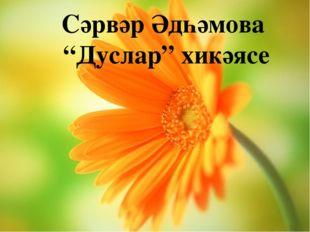 "Сәрвәр Әдһәмова ""Дуслар"" хикәясе"