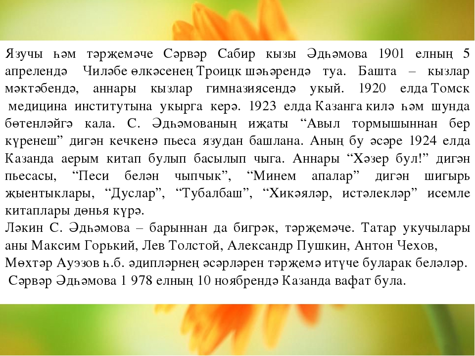 Язучы һәм тәрҗемәче Сәрвәр Сабир кызы Әдһәмова 1901 елның 5 апрелендә Чиләб...
