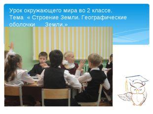 Урок окружающего мира во 2 классе. Тема « Строение Земли. Географические обол