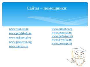 Сайты – помощники: www.minobr.org www.nsportal.ru www.pedsovet.su www.k-yrok