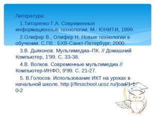 Литература: 1.Титоренко Г.А. Современные информационные технологии. М.: ЮНИТИ