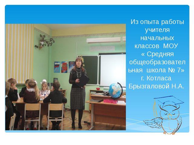 Из опыта работы учителя начальных классов МОУ « Средняя общеобразовательная ш...
