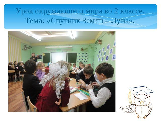 Урок окружающего мира во 2 классе. Тема: «Спутник Земли – Луна».