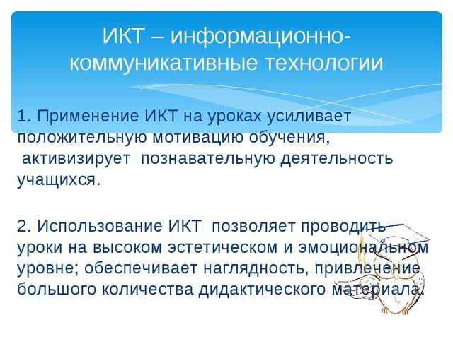 ИКТ – информационно-коммуникативные технологии 1. Применение ИКТ на уроках ус...