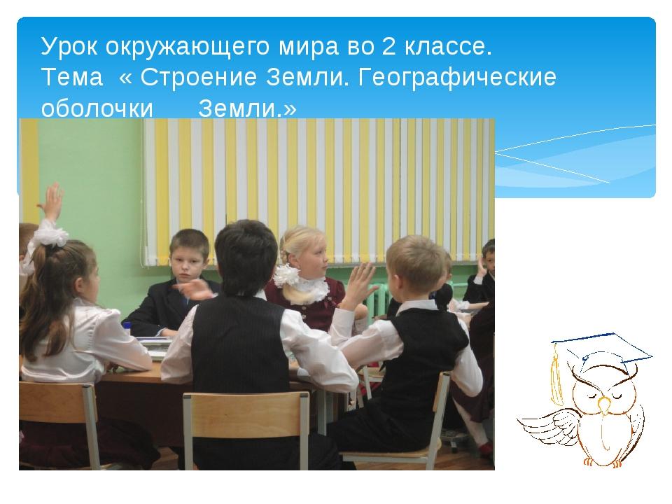 Урок окружающего мира во 2 классе. Тема « Строение Земли. Географические обол...