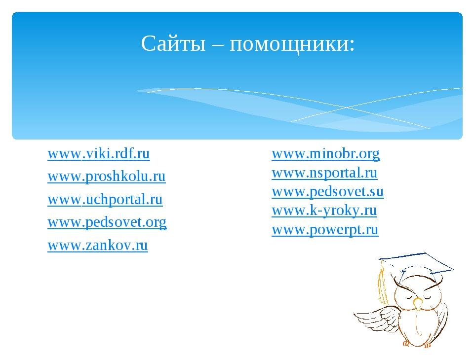 Сайты – помощники: www.minobr.org www.nsportal.ru www.pedsovet.su www.k-yrok...