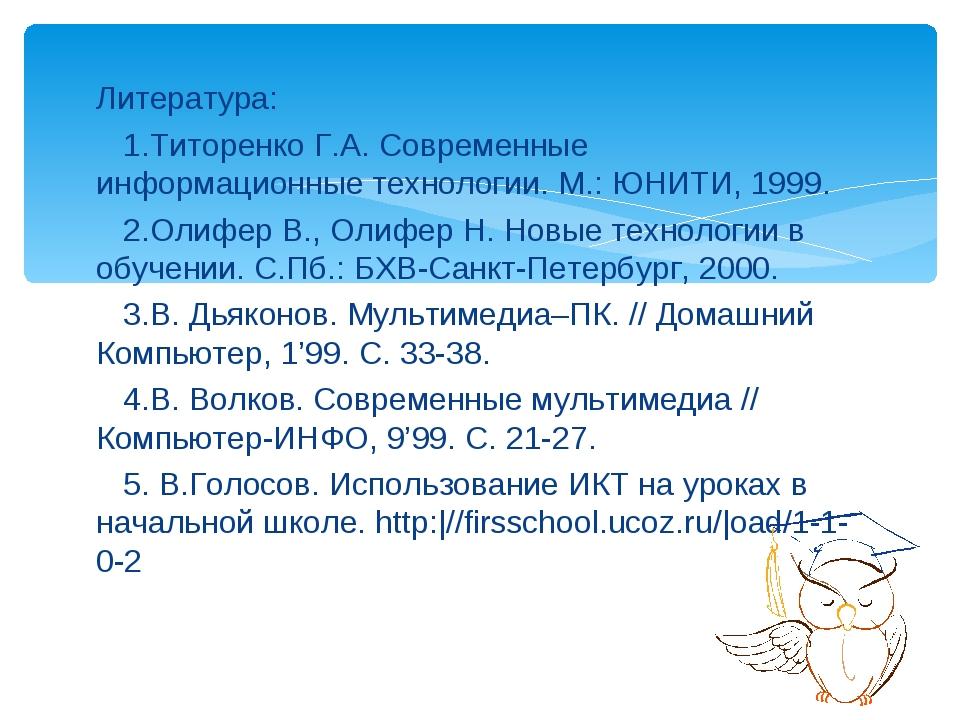 Литература: 1.Титоренко Г.А. Современные информационные технологии. М.: ЮНИТИ...