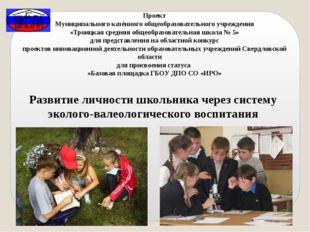 Проект Муниципального казённого общеобразовательного учреждения «Троицкая ср