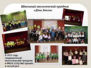 В 2012 году традиционный экологический праздник в МКОУ СОШ №5 прошёл в пятый