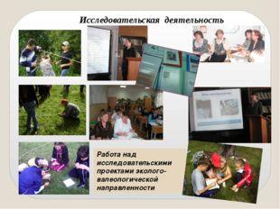Исследовательская деятельность Работа над исследовательскими проектами эколог
