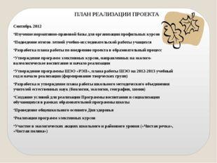 ПЛАН РЕАЛИЗАЦИИ ПРОЕКТА Сентябрь 2012 Изучение нормативно-правовой базы для