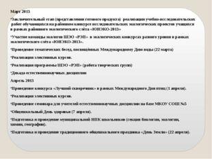 Март 2013 Заключительный этап (представления готового продукта) реализации уч