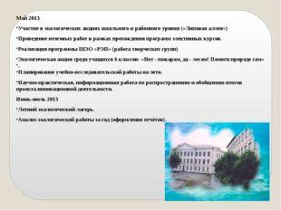 Май 2013 Участие в экологических акциях школьного и районного уровня («Липова
