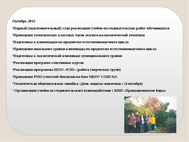 Октябрь 2012 Первый (подготовительный) этап реализации учебно-исследовательск...