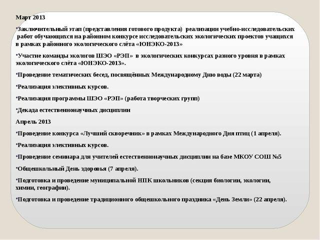 Март 2013 Заключительный этап (представления готового продукта) реализации уч...
