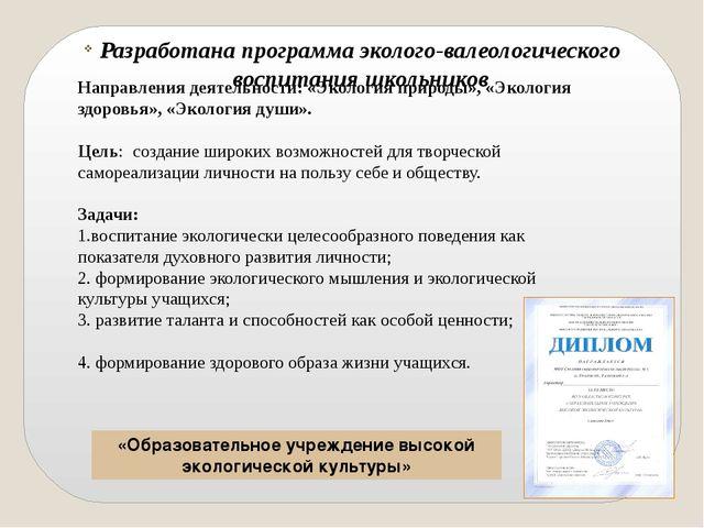 Разработана программа эколого-валеологического воспитания школьников Направле...